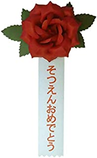 そつえんおめでとう 印字済み胸章 紙製バラ徽章 (赤色)