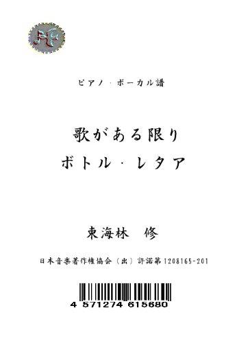 歌がある限り/ボトル・レタア (野口五郎) ピアノ ボーカル譜 [東海林 修 名曲シリーズ]