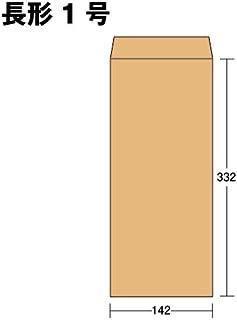 長形1号封筒 長1 クラフト 85g/m B4 3つ折 500枚/1箱