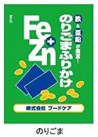 Fe+Znふりかけ 各種×10袋 (のりごま)