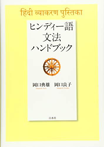 ヒンディー語文法ハンドブック