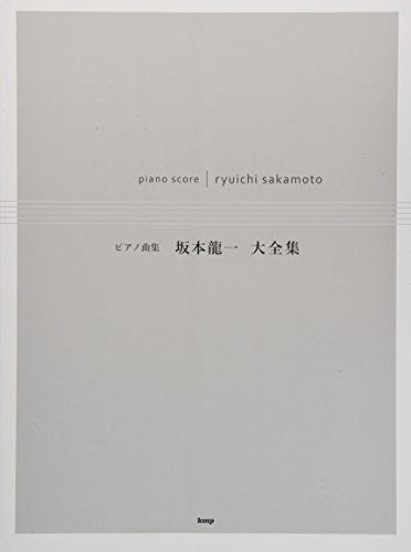 Piano music collection ::Ryuichi Sakamoto Daizenshu (Music score) ピアノ曲集 坂本龍一 大全集 (楽譜)