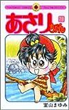 あさりちゃん (78) (てんとう虫コミックス)