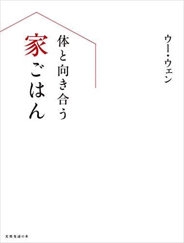 体と向き合う家ごはん (扶桑社BOOKS)