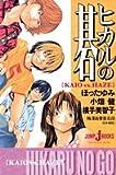 新装版 ヒカルの碁 KAIO vs.HAZE (JUMP j BOOKS)