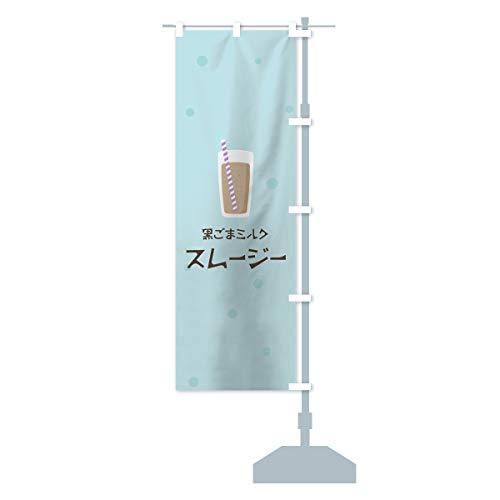 黒ごまミルクスムージー のぼり旗 チチ選べます(レギュラー60x180cm 右チチ)