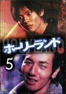 ホーリーランド vol.5 [DVD]