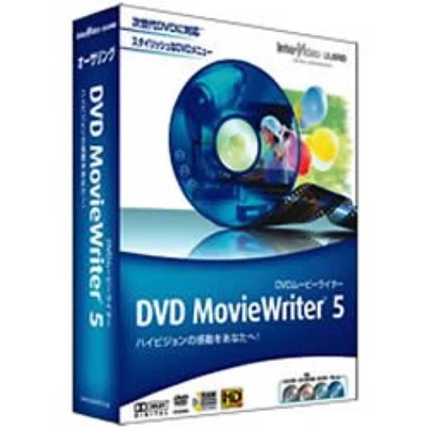 やむを得ない平和な蒸し器DVD MovieWriter 5 通常版