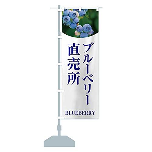 ブルーベリー直売所 のぼり旗 サイズ選べます(ショート60x150cm 左チチ)