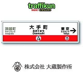 東京メトロ 駅名標 マグネット ステッカー・丸ノ内線 大手町駅 標識を作っている会社だからできる超リアルな東京メトロ駅名標