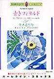 青きフィヨルド (エメラルドコミックス ハーレクインシリーズ)
