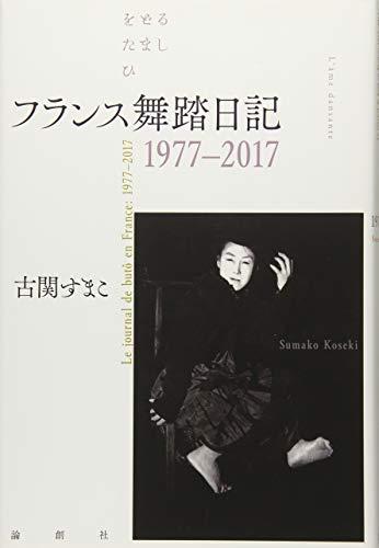 フランス舞踏日記1977-2017