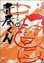 青春くん (1) (ヤングサンデーコミックススペシャル)