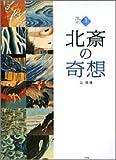 北斎の奇想 (3) (浮世絵ギャラリー (3))