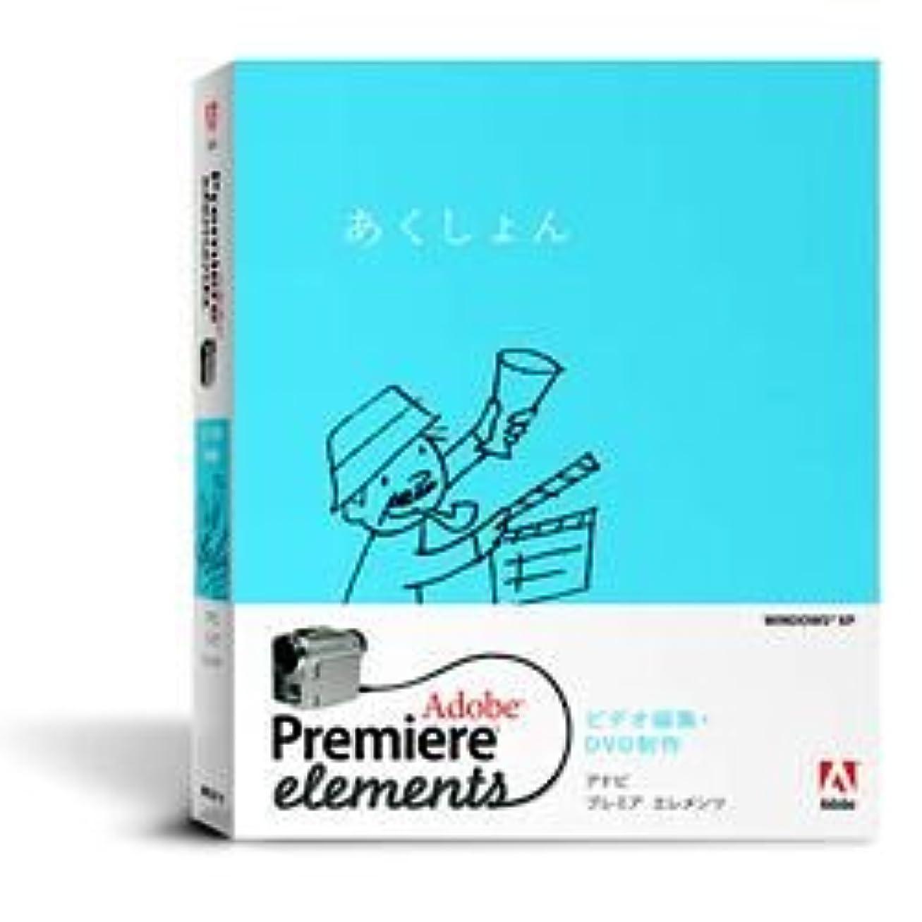 専門用語アノイゴルフAdobe Premiere Elements 日本語版 Windows版
