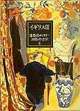 集英社ギャラリー 世界の文学 (4) イギリス3 若き日の芸術家の肖像/愛の報い/夜の森/恋する女たち