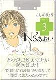 Ns'あおい(3) (モーニング KC)