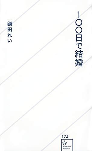 100日で結婚 (星海社新書)