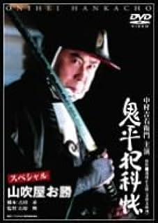 鬼平犯科帳 スペシャル 山吹屋お勝 [DVD]