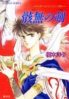 骸無の剣 リダーロイスシリーズ(4) (リダーロイスシリーズ) (コバルト文庫)