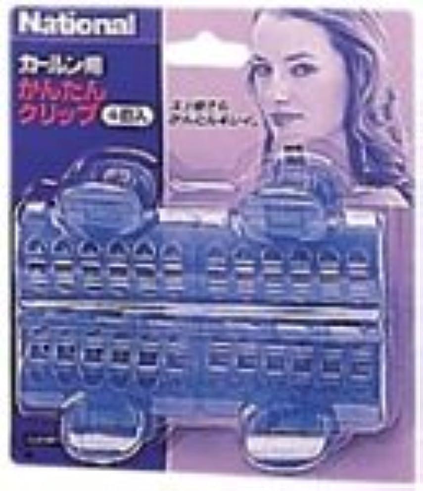 きらめき部門わずかなパナソニック かんたんクリップ 青 EH9005-A