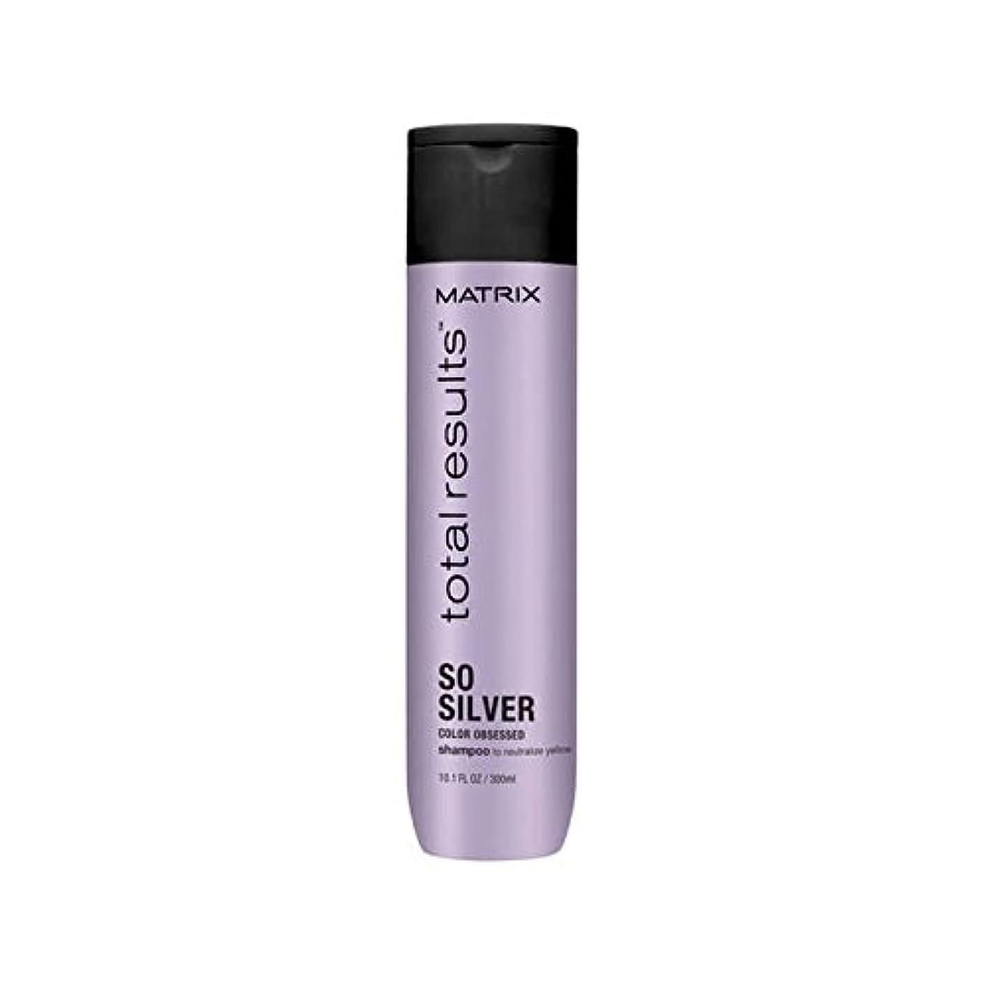 土器組立新しい意味Matrix Total Results Color Obsessed So Silver Shampoo (300ml) - マトリックスの総結果色夢中そう銀シャンプー(300ミリリットル) [並行輸入品]