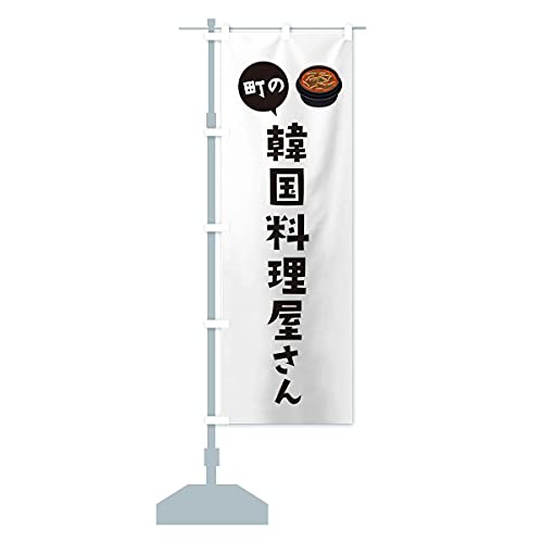 韓国料理屋さん のぼり旗(レギュラー60x180cm 左チチ 標準)
