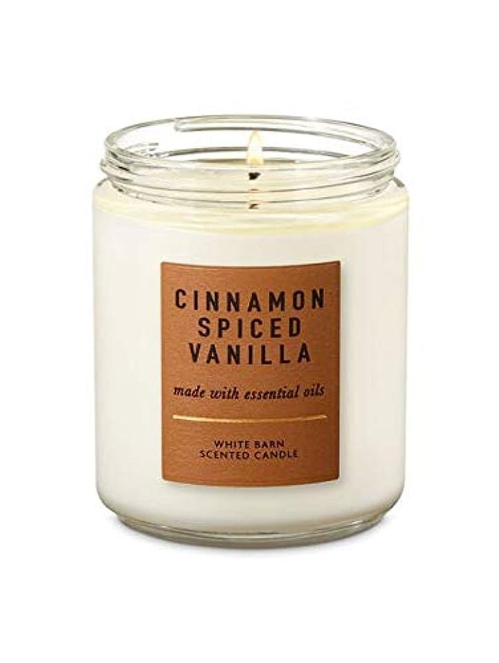 実際不安定エイリアン【Bath&Body Works/バス&ボディワークス】 アロマキャンドル シナモンスパイスバニラ 1-Wick Scented Candle Cinnamon Spiced Vanilla 7oz/198g [並行輸入品]
