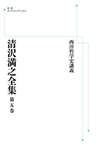 清沢満之全集第五巻西洋哲学史講義 (岩波オンデマンドブックス)の詳細を見る