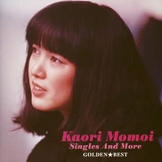 ゴールデン☆ベスト 桃井かおり Singles&More