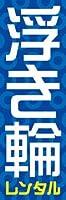 のぼり旗スタジオ のぼり旗 浮き輪レンタル005 大サイズ H2700mm×W900mm