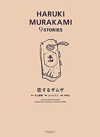 恋するザムザ (HARUKI MURAKAMI 9 STORIES)