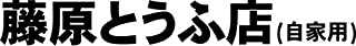 Crazydecals JDM Initial D Fujiwara Tofu Shop Vinyl Decal Sticker- 6