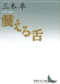 震える舌 (講談社文芸文庫)