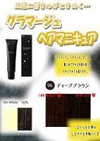 HOYU ホーユー グラマージュ ヘアマニキュア 96ディープブラウン 150g 【ブラウン系】