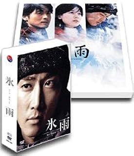 氷雨 豪華愛蔵BOX [DVD]