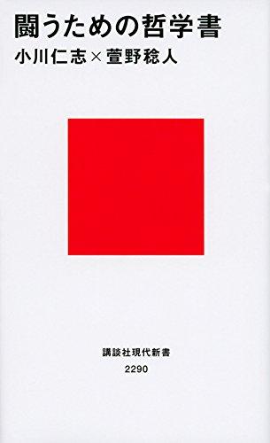 闘うための哲学書 (講談社現代新書)の詳細を見る
