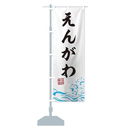 えんがわ のぼり旗 サイズ選べます(コンパクト45x150cm 左チチ)