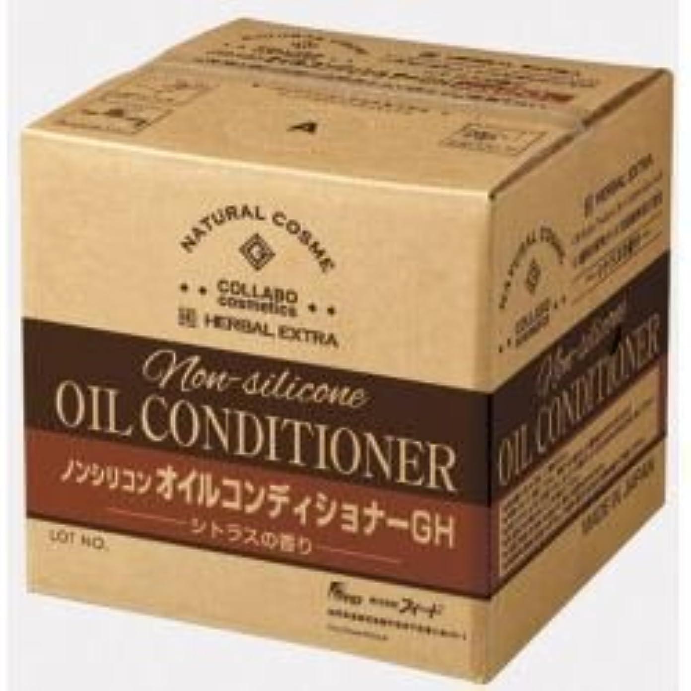 もっと移植依存するゼミド×ハーバルエクストラ ノンシリコンオイルコンディショナーGH シトラスの香り 20L