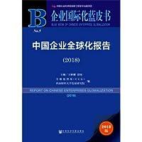 中国企业全球化报告(2018)/企业国际化蓝皮书