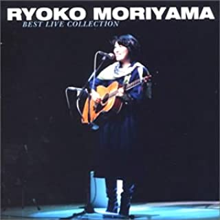 ピープル/森山良子ベスト・ライブ・コレクション