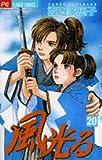 風光る (20) (flowersフラワーコミックス)