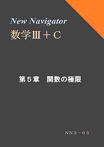 New Navigator Suugaku3+C Dai5syou KansuunoKyokugen (Koukousuugaku Sankousyo) (Japanese Edition)