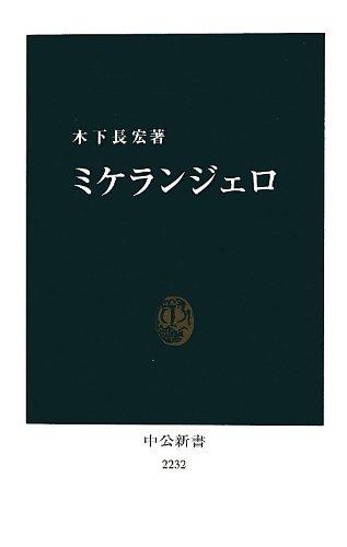 ミケランジェロ (中公新書)