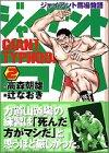 ジャイアント台風―ジャイアント馬場物語 (2) (講談社漫画文庫)