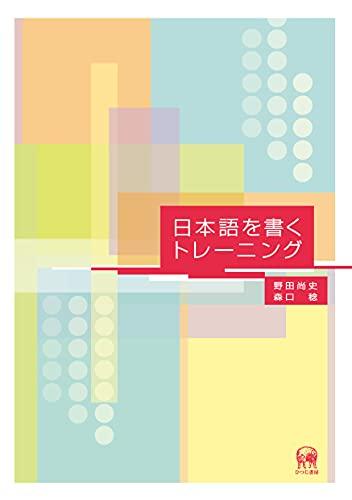 日本語を書くトレーニング