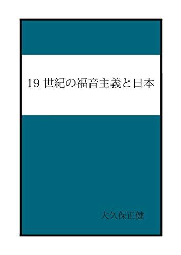 19世紀の福音主義と日本