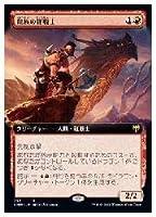 MTG (JPN)(拡張アート) 龍族の狂戦士(KHM) 赤