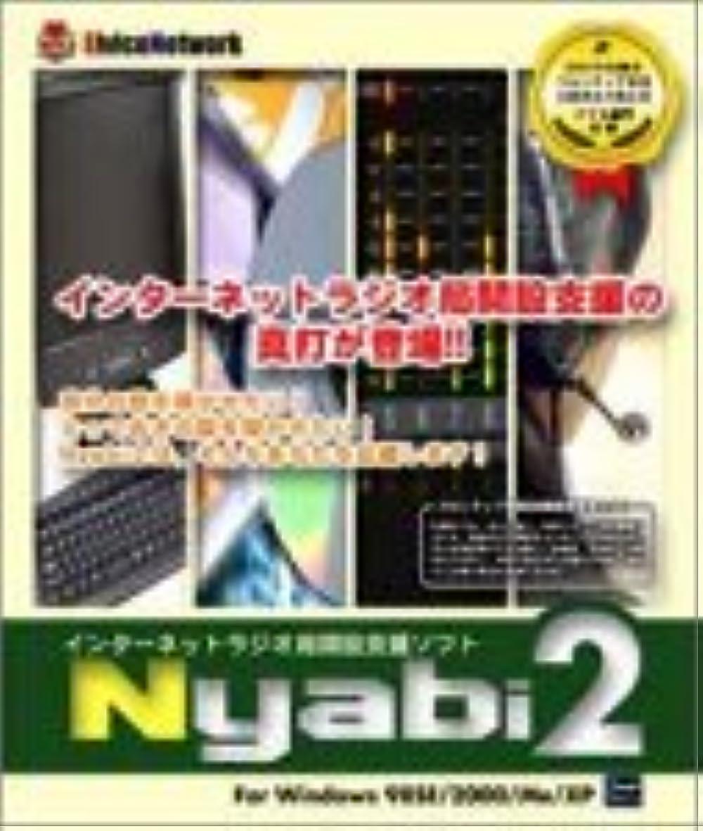 調和圧倒的正当化するインターネットラジオ局開設支援ソフト Nyabi2