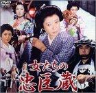 女たちの忠臣蔵~いのち燃ゆるまで~ [DVD] image